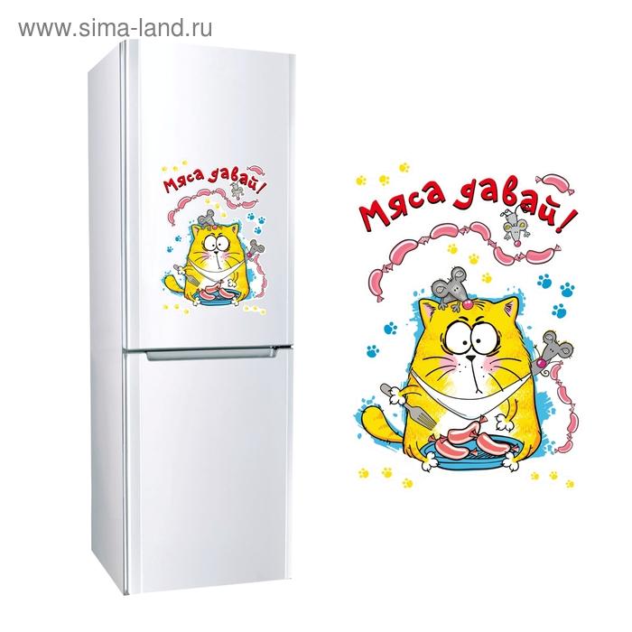 """Наклейка для холодильника """"Мяса давай"""""""