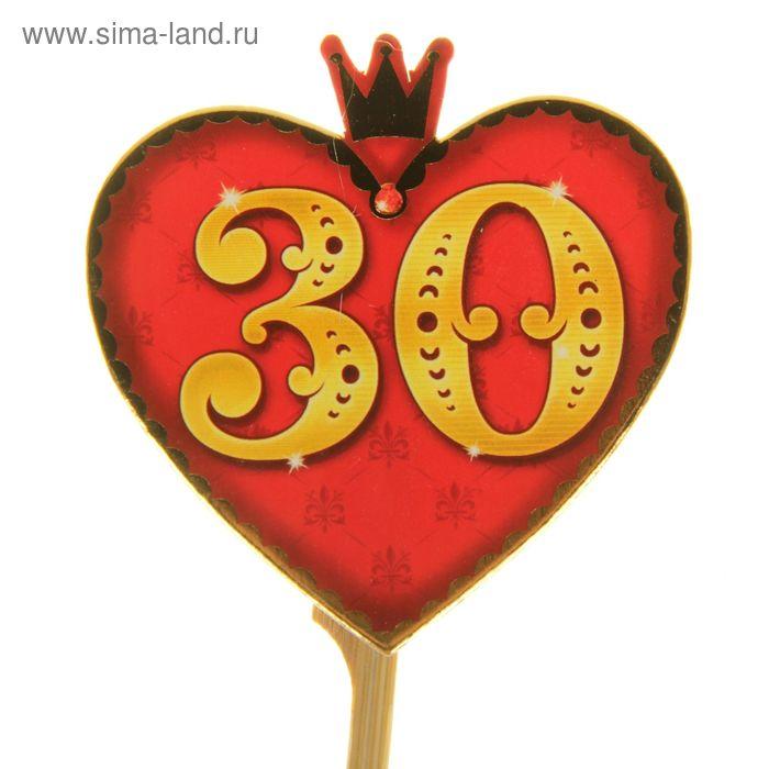 Декор на палочке «30 лет», набор 6 шт, 6,6 х 6,7 см.