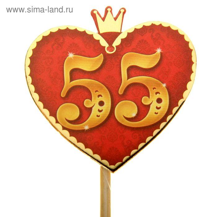 Декор на палочке «55 лет», набор 6 шт, 6,6 х 6,7 см.