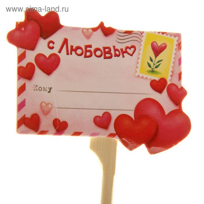 """Декор на палочке с прищепкой """"Письмо с любовью"""" (набор 6 шт)"""