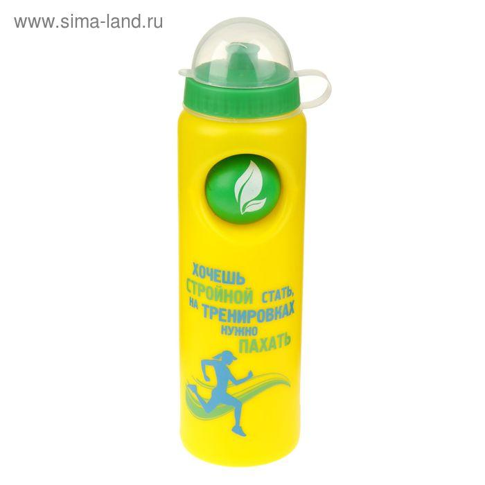 """Бутылка-фляжка для спорта """"Хочешь стройной стать"""" 700 мл"""