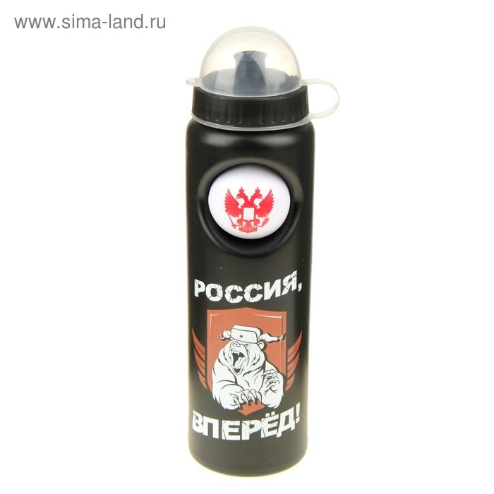 """Бутылка-фляжка для спорта """"Россия,вперед!"""" 700 мл"""