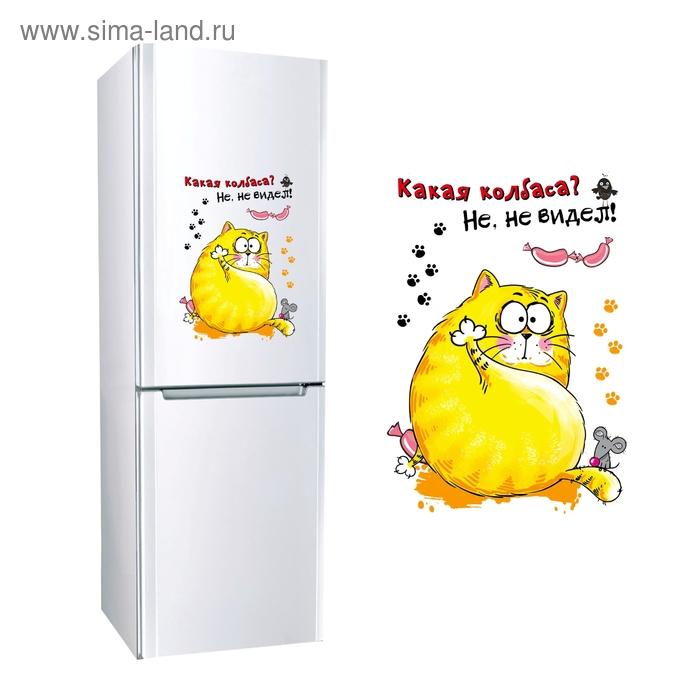 """Наклейка для холодильника """"Колбаса"""""""