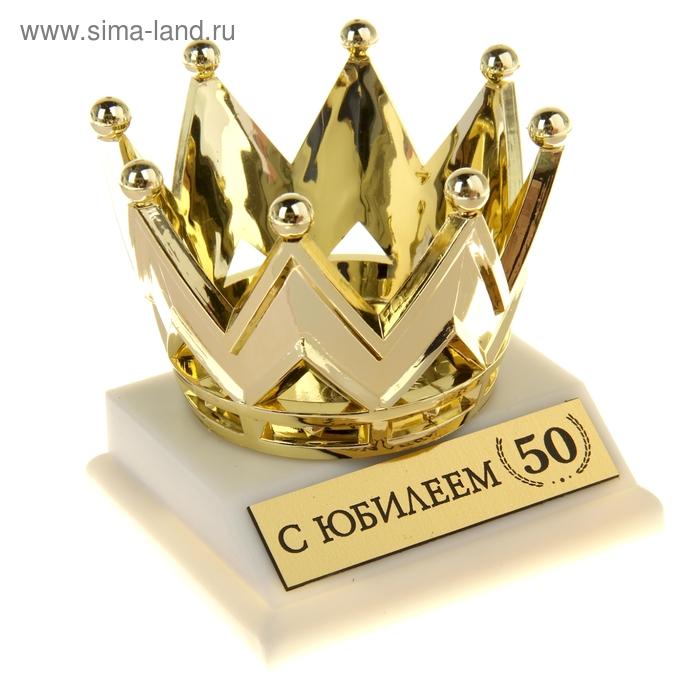 """Фигура корона """"С Юбилеем 50"""""""