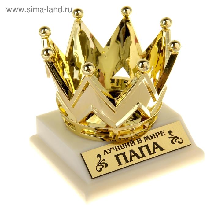 """Фигура корона """"Лучший в мире папа"""""""