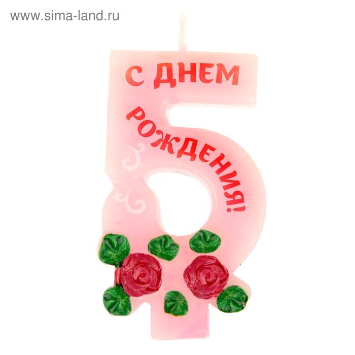 """Свеча цифра в торт 5 """"С Днем Рождения"""""""