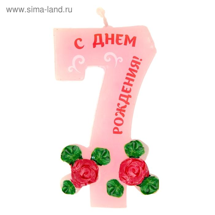 """Свеча цифра в торт 7 """"С Днем Рождения"""""""