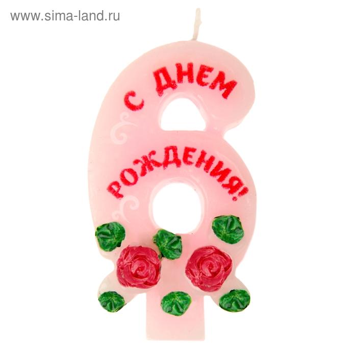 """Свеча цифра в торт 6 """"С Днем Рождения"""""""