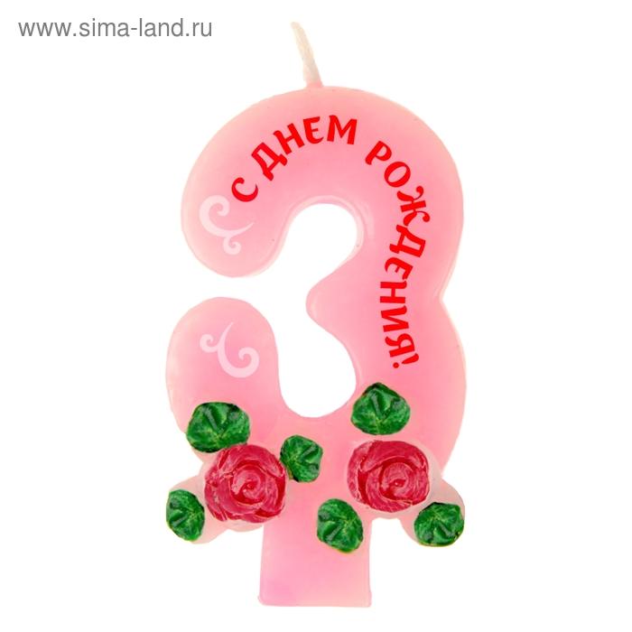 """Свеча цифра в торт 3 """"С Днем Рождения"""""""
