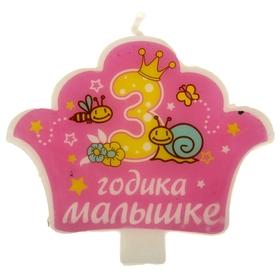 """Свеча в торт корона """"Малышке 3 годика"""""""