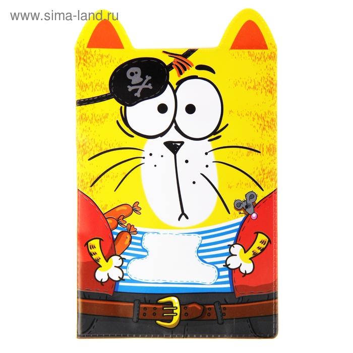 """Обложка для паспорта """"Котэ пират"""""""