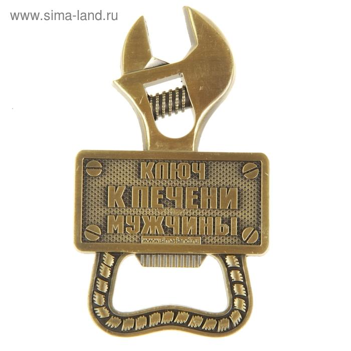 """Открывашка-магнит """"Ключ к печени мужчины"""""""