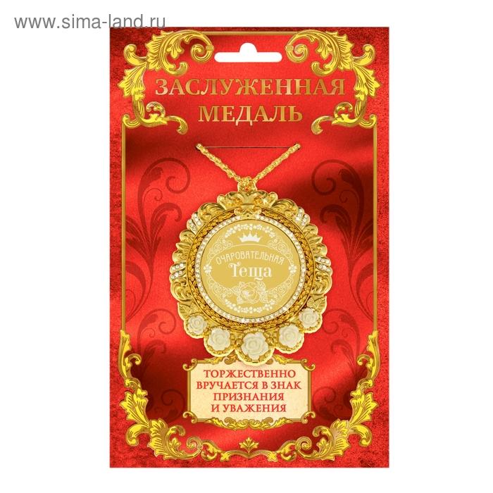 """Медаль в подарочной открытке """"Очаровательная теща"""""""