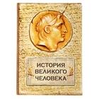 """Ежедневник """"История великого человека"""", твёрдая обложка, А5, 96 листов"""