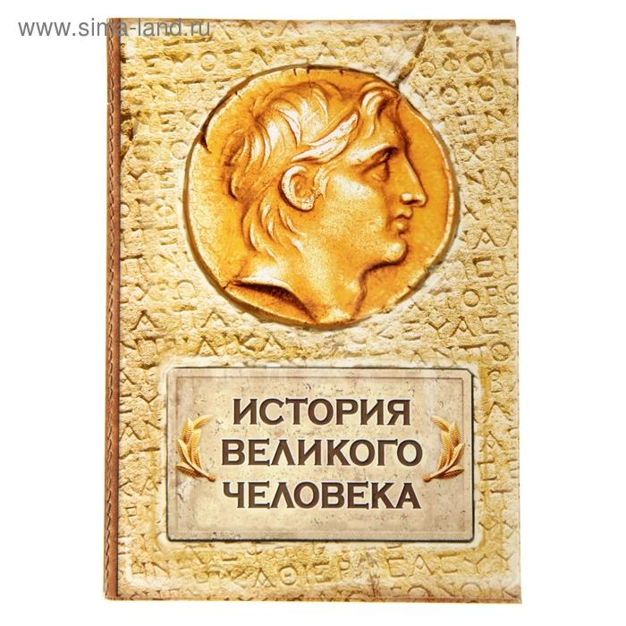 """Ежедневник """"История великого человека"""" 96 листов"""