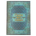"""Ежедневник """"Секрет моего успеха"""", твёрдая обложка, А5, 96 листов"""