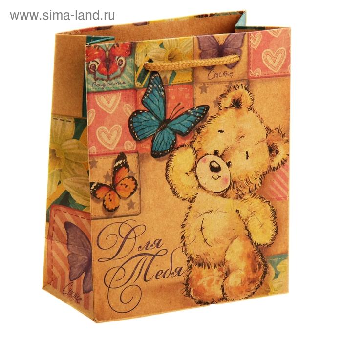 """Пакет подарочный крафт """"Мишка с бабочкой. Для тебя"""""""
