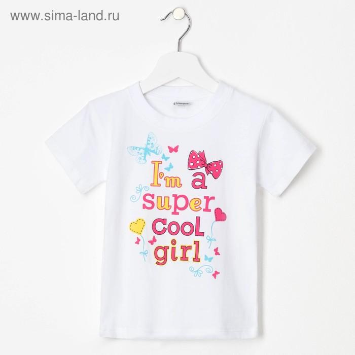 """Футболка детская Collorista """"Super cool girl"""", рост 122-128 см (34), 7-8 лет"""