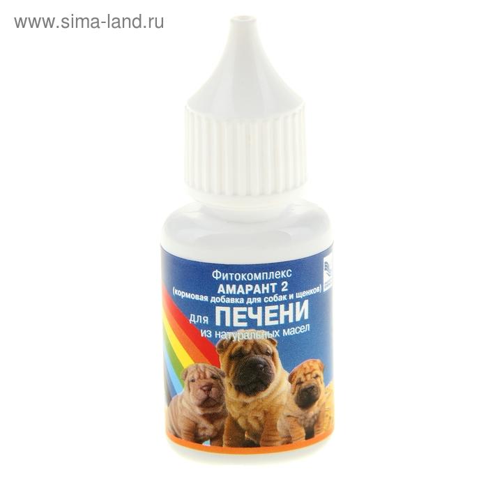 """Фитокомплекс """"АМАРАНТ-2"""" для здоровой печени собаки, бутылка 20 мл. с дозатором"""