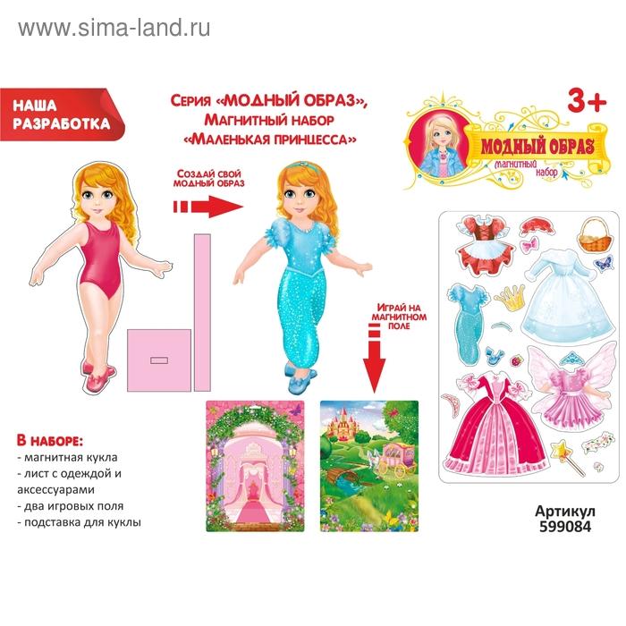 """Магнитный набор """"Маленькая принцесса"""": кукла, одежда, 2-х стороннее магнитное поле для игры"""