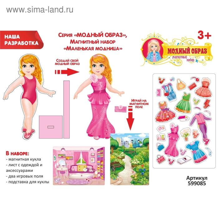 """Магнитный набор """"Маленькая модница"""": кукла, одежда, 2-х стороннее магнитное поле для игры"""