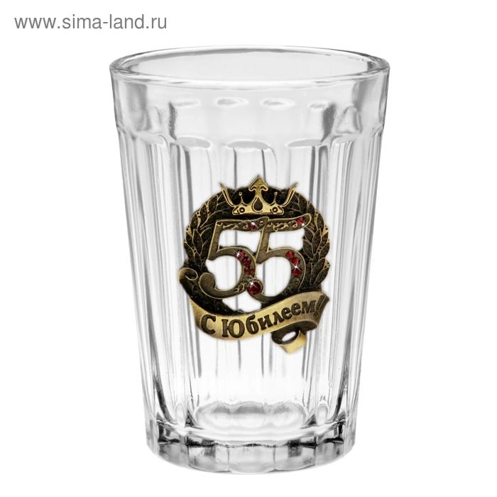 """Граненый стакан """"С юбилеем 55 лет"""" с бляхой (150 мл)"""