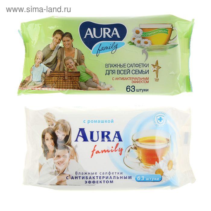 """Влажные салфетки освежающие для всей семьи """"AURA"""", 63шт"""