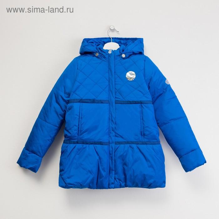Пальто с пуховой подстёжкой для девочки, рост 122 см, цвет васильковый
