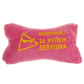 Подушка для шеи 'Внимание! За рулем девушка' Ош