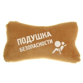 Подушка для шеи 'Подушка безопасности' Ош