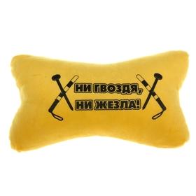 Подушка для шеи 'Ни гвоздя, ни жезла' Ош