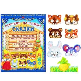 """Набор масок для детского праздника """"Русские народные сказки"""""""