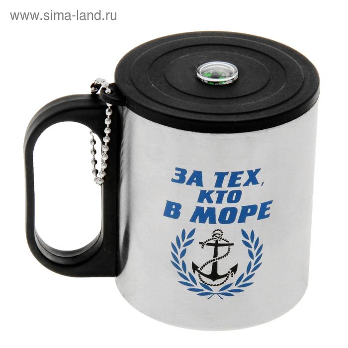 """Термокружка с компасом """"За тех, кто в море"""" 200 мл"""
