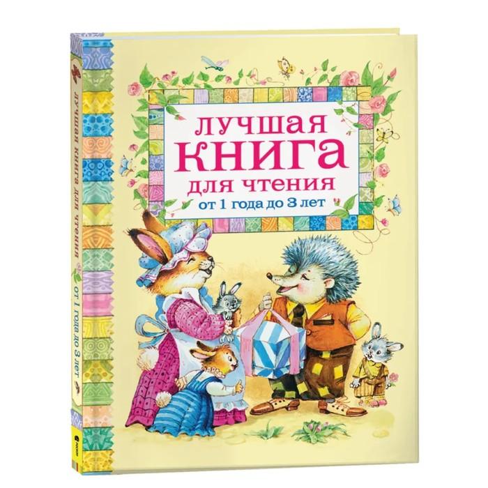 «Лучшая книга для чтения от 1 до 3 лет»
