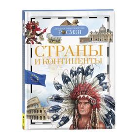 Детская энциклопедия РОСМЭН «Страны и континенты»