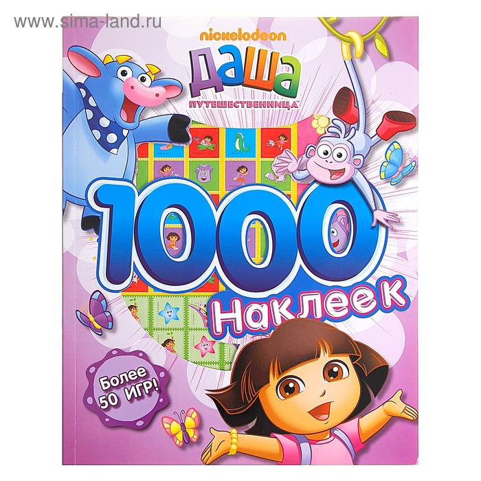 "1000 наклеек ""Даша-путешественница"""