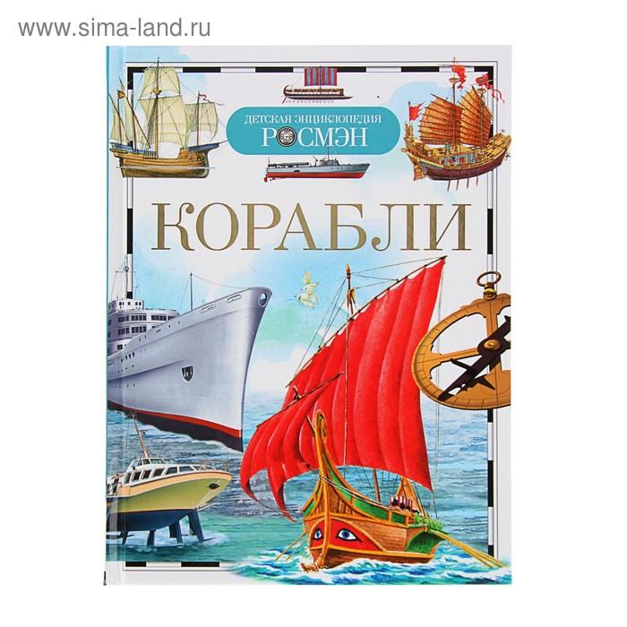 Детская энциклопедия РОСМЭН «Корабли»