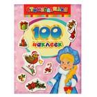 100 наклеек «Снегурочка»