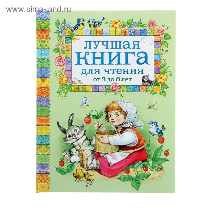 «Лучшая книга для чтения от 3 до 6 лет»