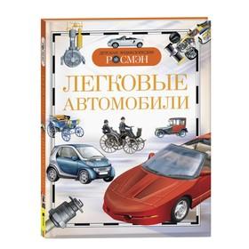 Детская энциклопедия РОСМЭН «Легковые автомобили»