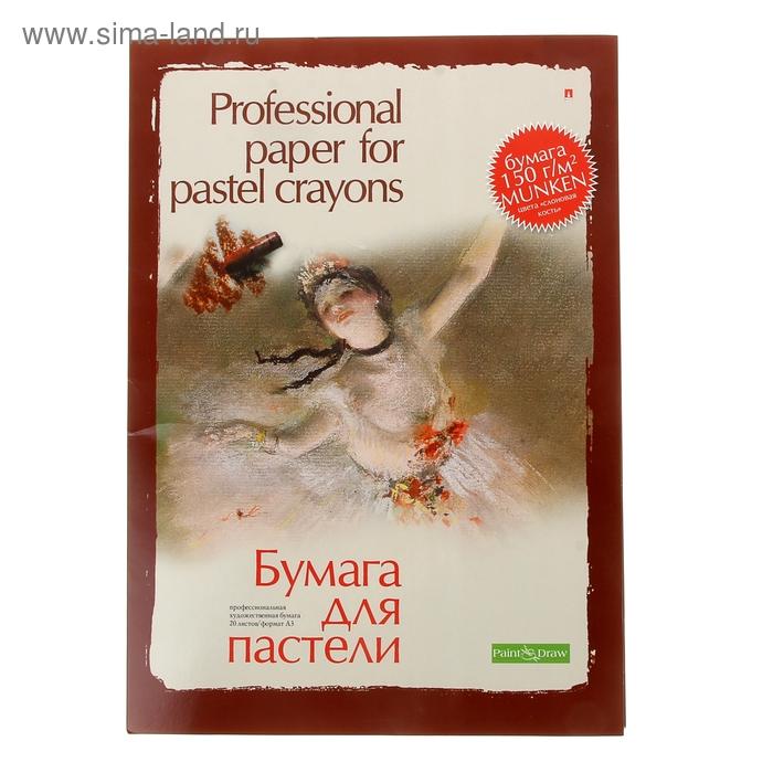 Папка для пастели А3, 20 листов