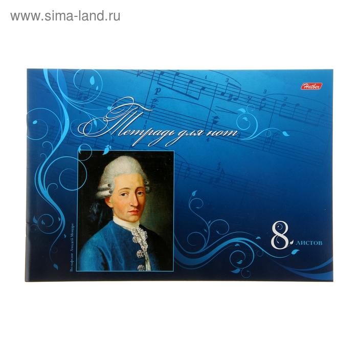 """Тетрадь для нот А4, 8 листов, горизонтальная """"Моцарт"""", со справочной информацией"""