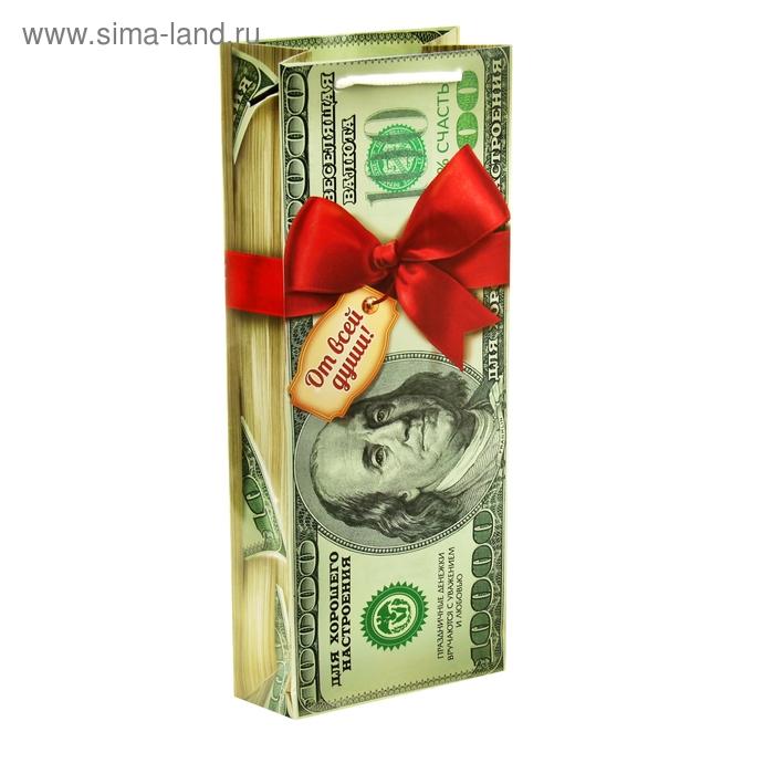 """Пакет под бутылку """"Веселящая валюта. От всей души"""""""