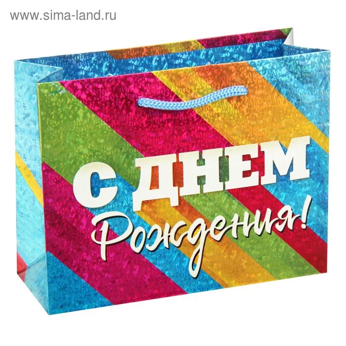 """Пакет подарочный голография """"С Днем рождения"""", полосы"""