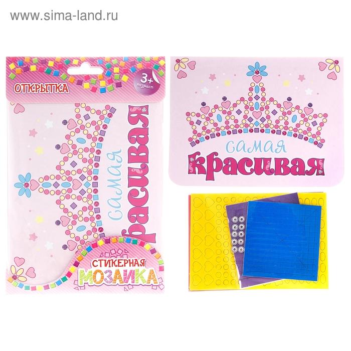 """Открытка-мозаика стикерная со стразами """"Принцесса"""""""