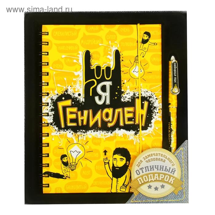 """Набор подарочный """"Я гениален"""" ежедневник 96 листов+ручка"""