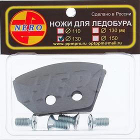 Ножи для ледобура полукруглые универсальные, d=130 мм (набор 2 шт.)