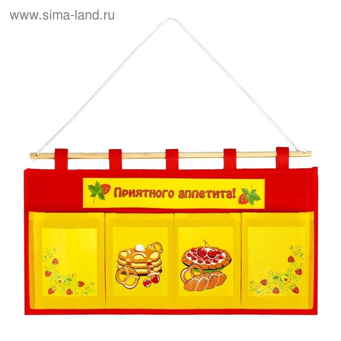 """Кармашки на стену """"Приятного аппетита"""" (4 отделения), цвет желто-красный"""