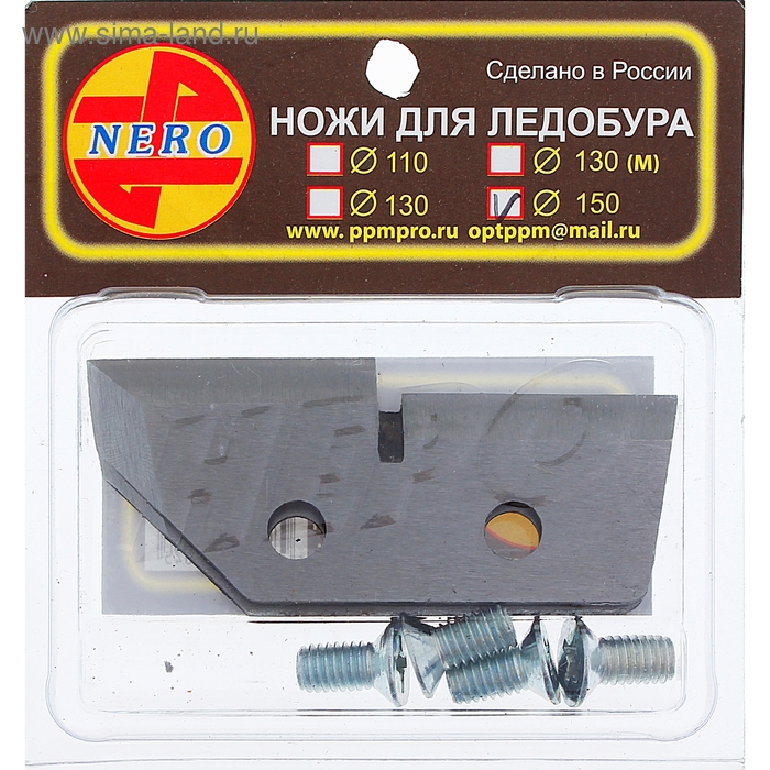 "Ножи для ледобура ""Барнаул"", ступенчатые, d=150 мм (набор 2 шт)"