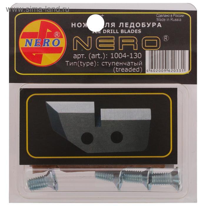 Ножи для ледобура ступенчатые универсальные, d=130 мм (набор 2 шт)